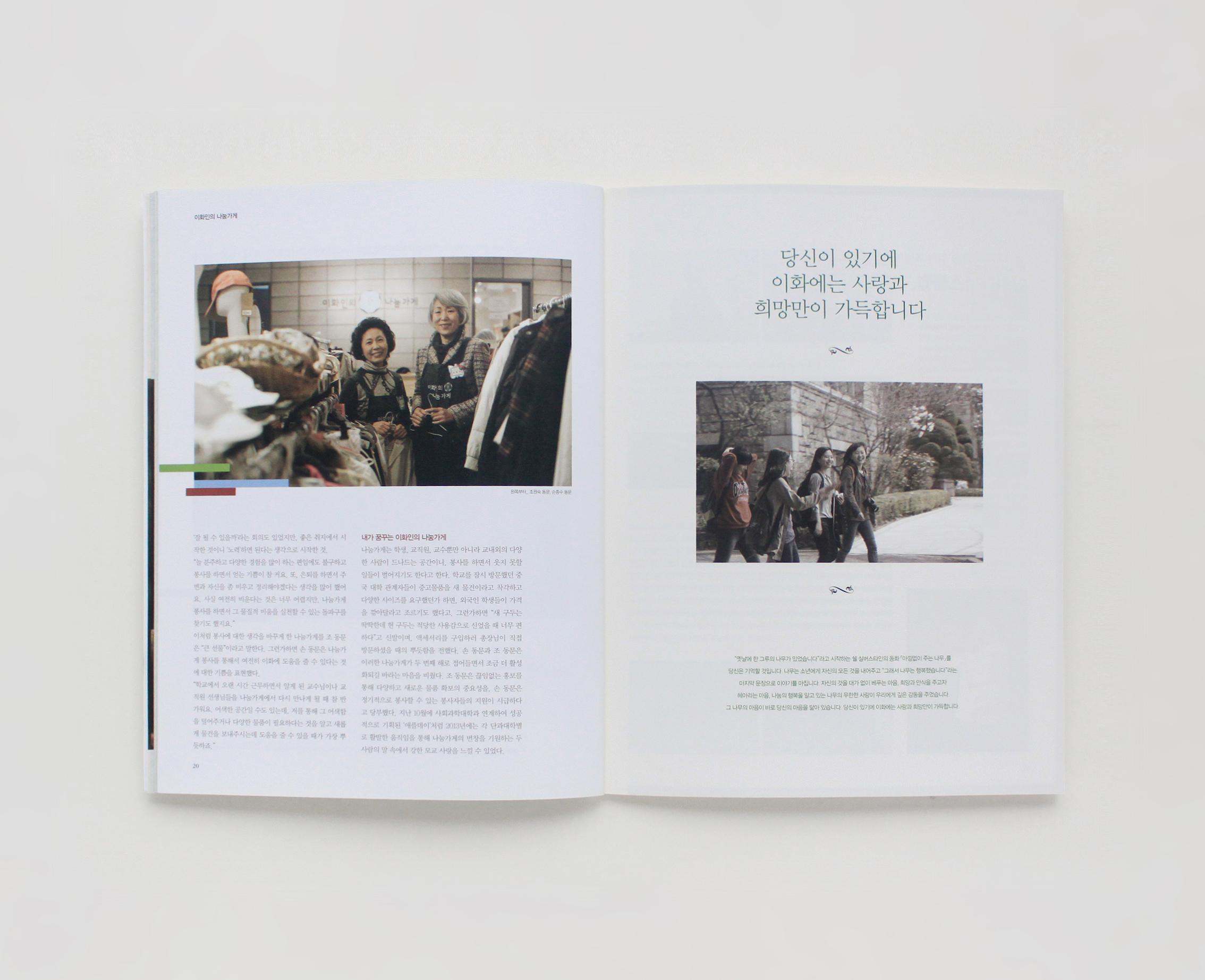 2012-이화연간보고서 (3)