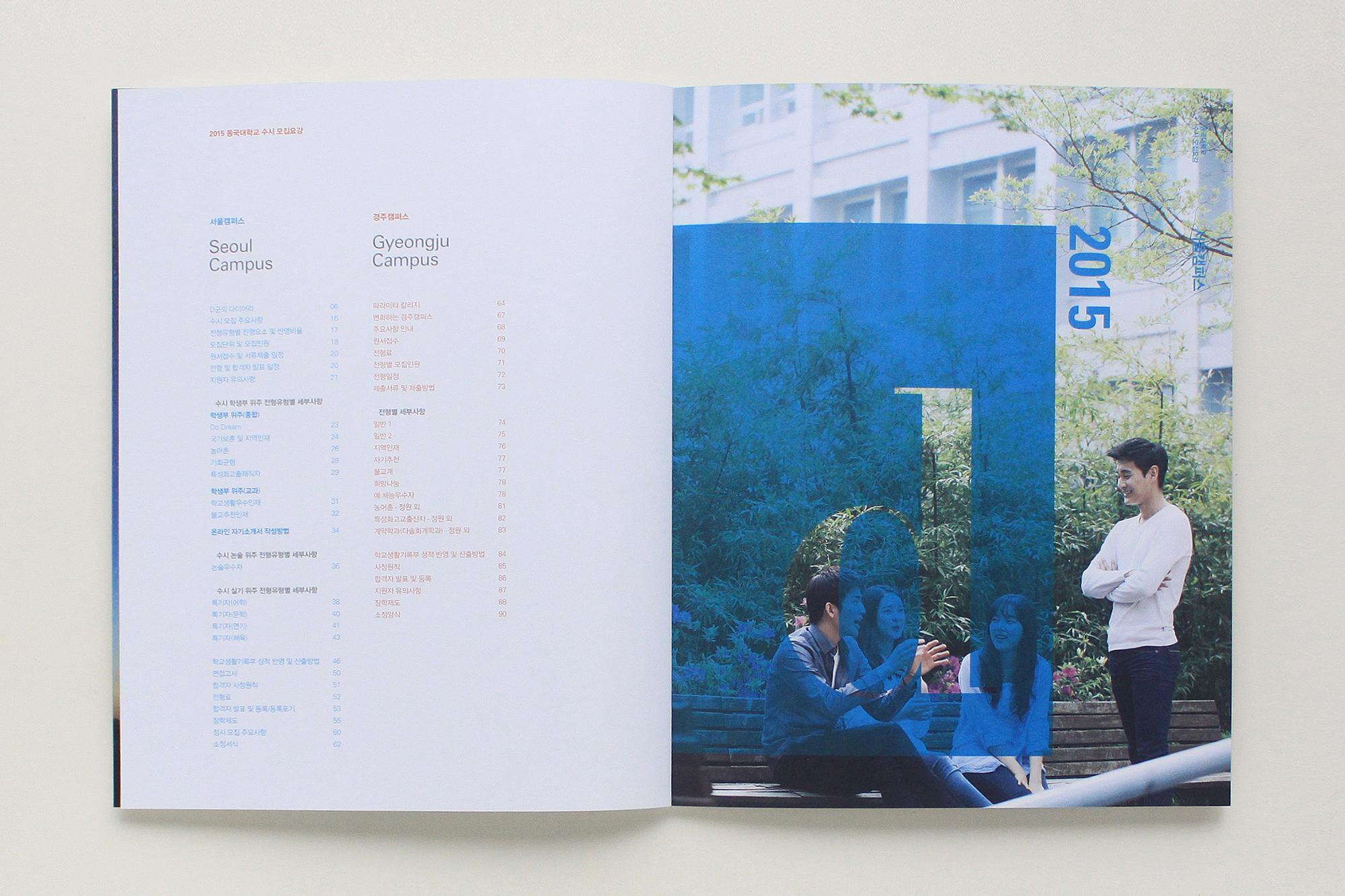 2014-동국수시요강 7