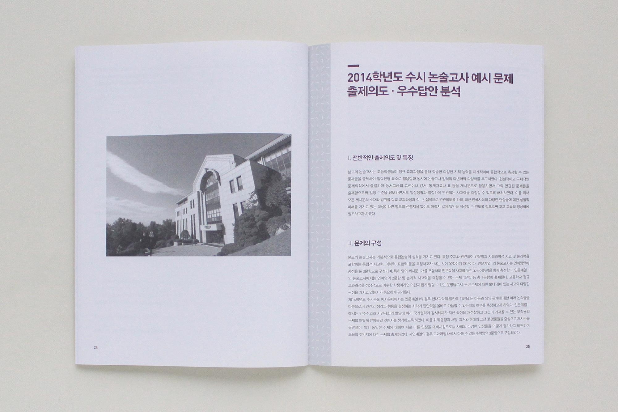 2014-이대논술고사안내 (7)