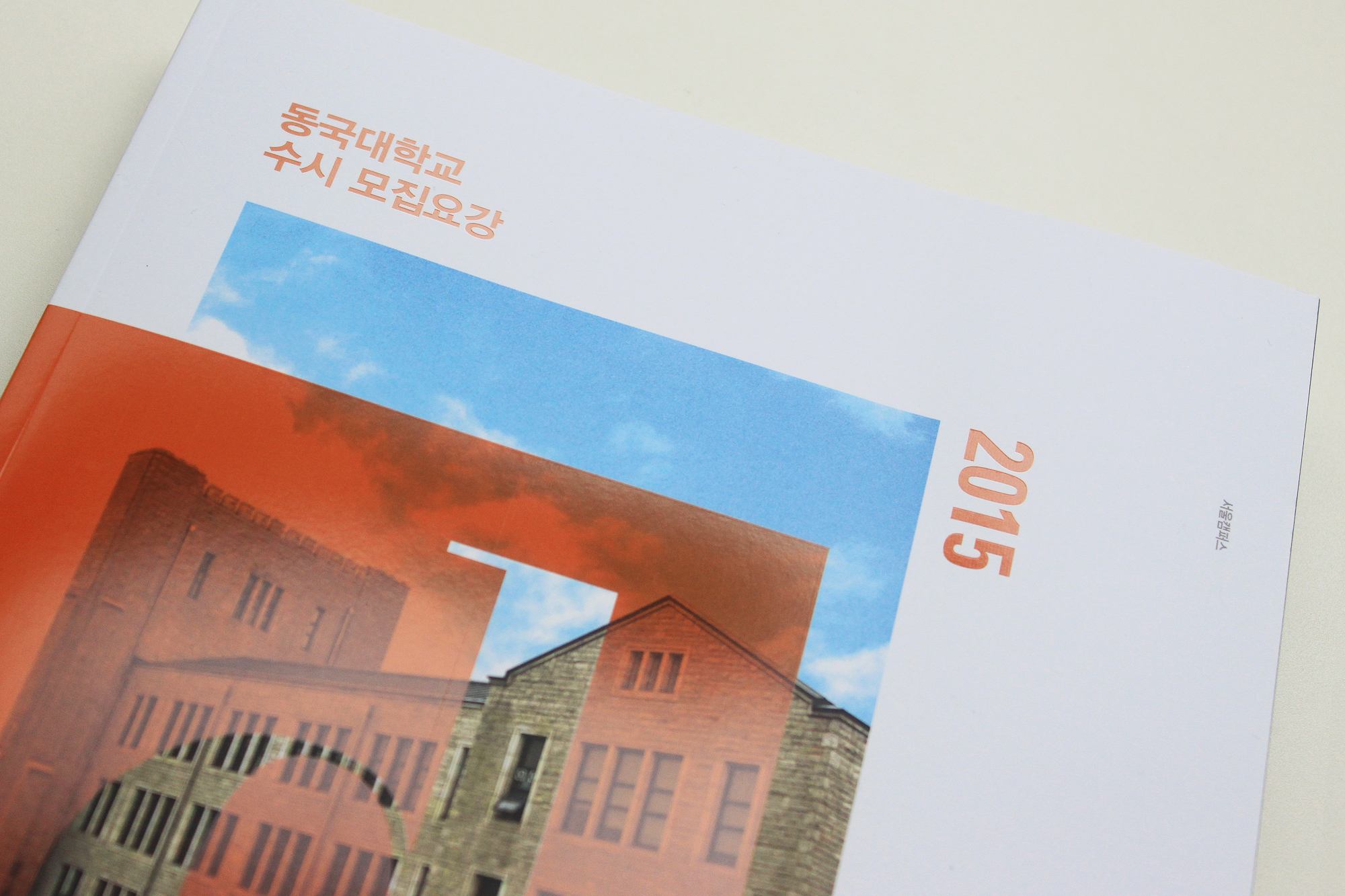 2014-동국수시요강 3