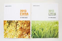 2013-이화전기후기요강 (4)