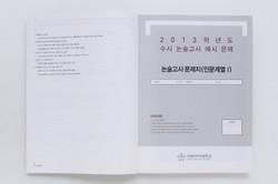 2013-이화논술고사안내 (4)