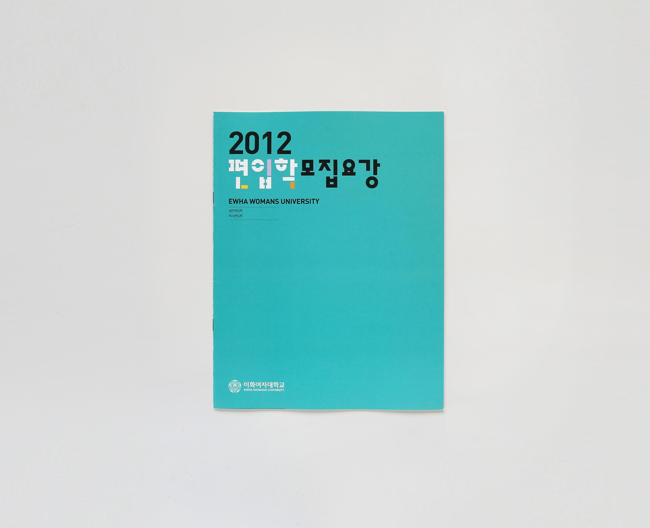 2012-이대약학편입학요강 (6)
