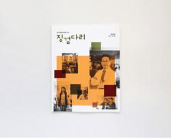 2012-징검다리 (1)