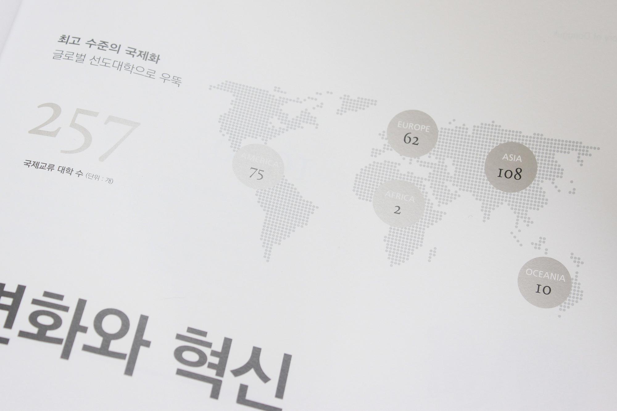 2014-동국대브로슈어 8