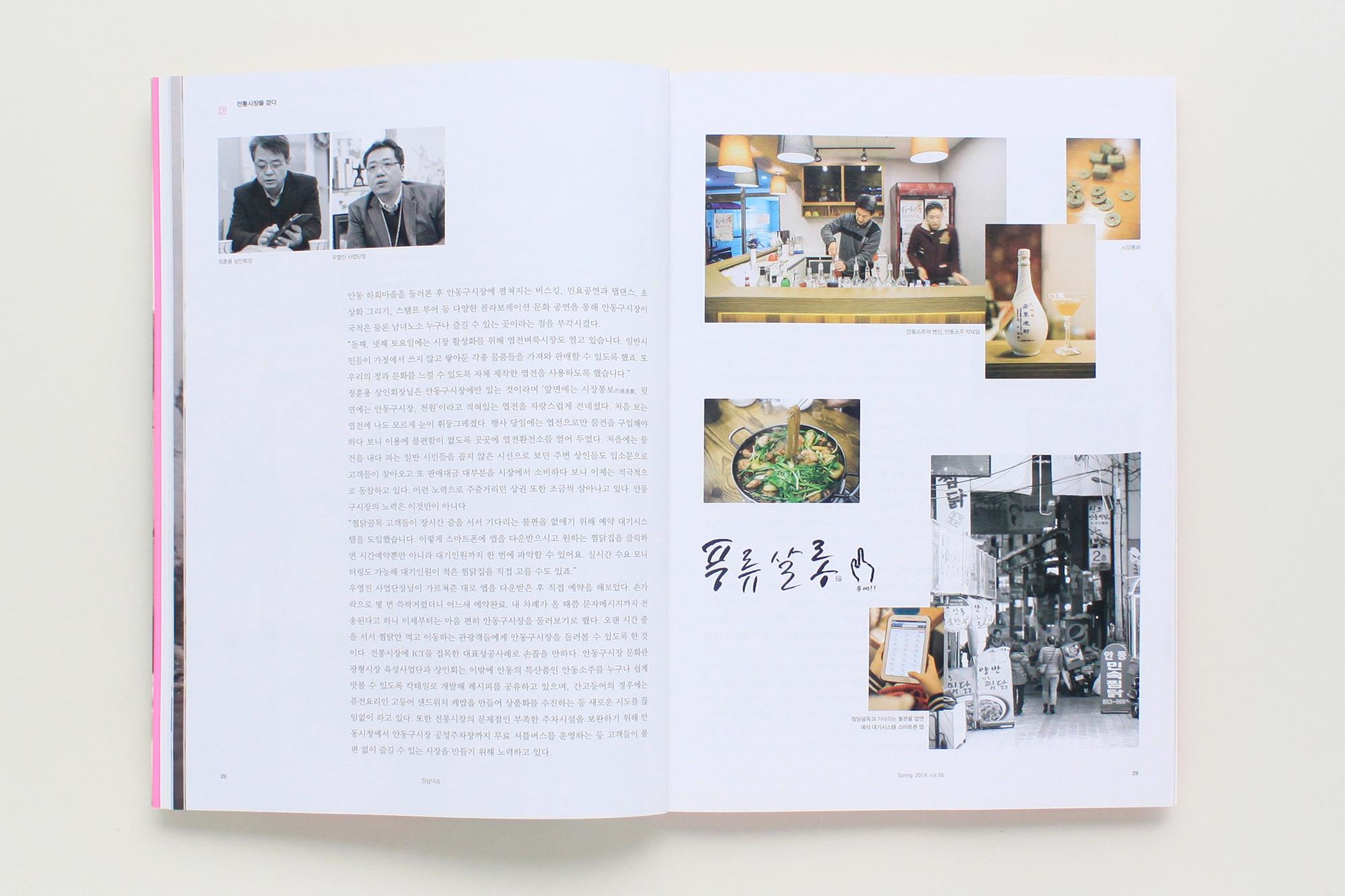 2014-징검다리 (7)