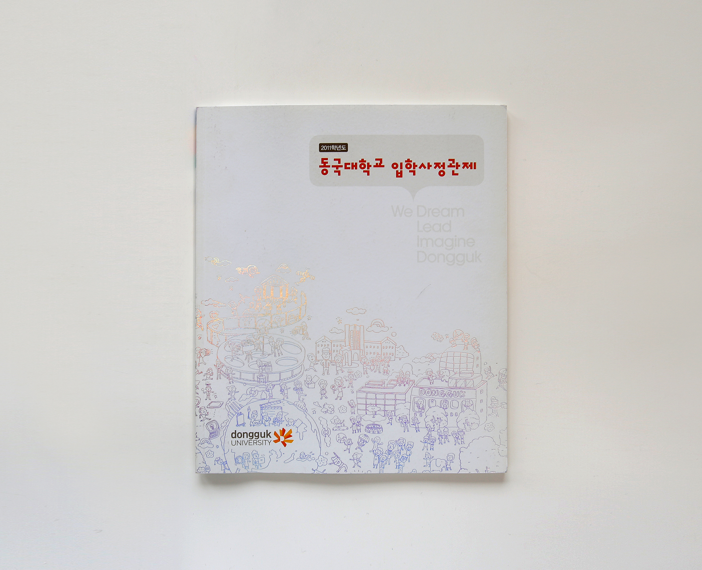 2011-동국입학사정관제 (1)