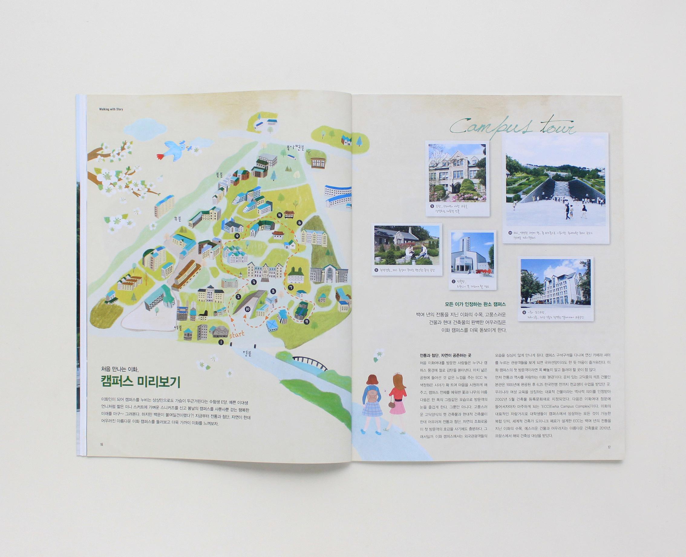 2012-이화로 vol 35 (5)