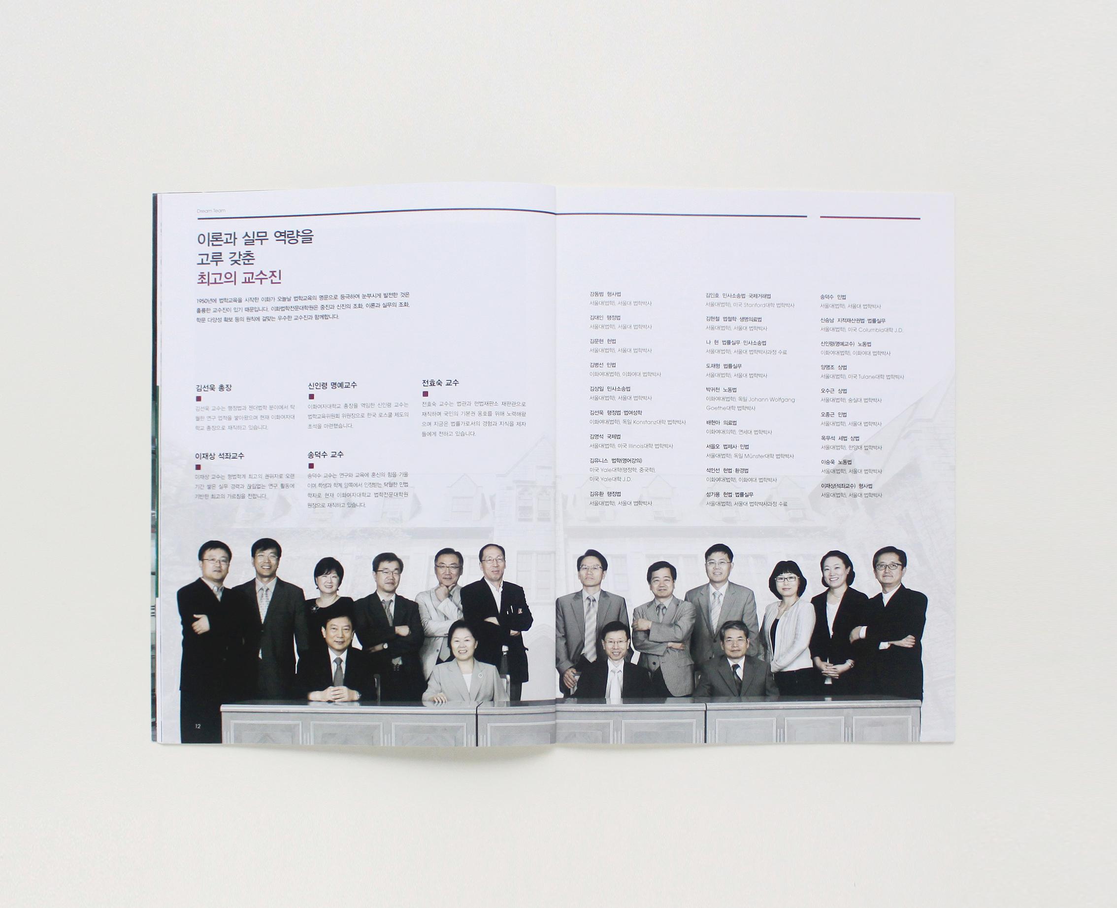 2012-이화법학전문대학원 (5)