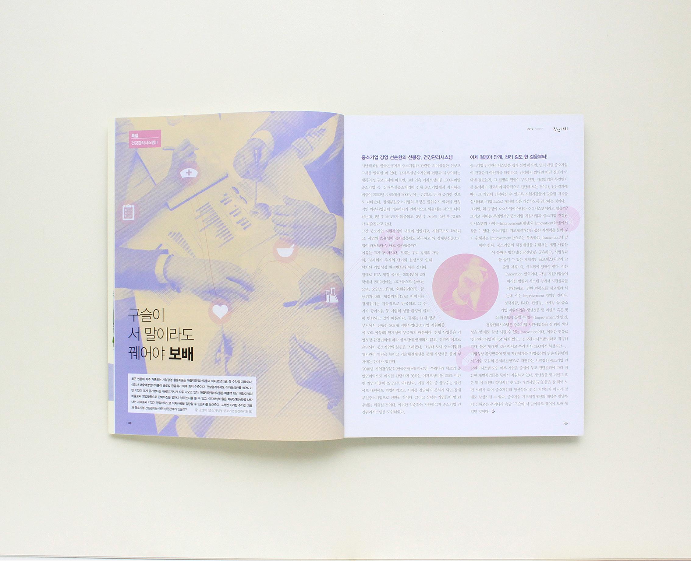 2012-징검다리 (2)