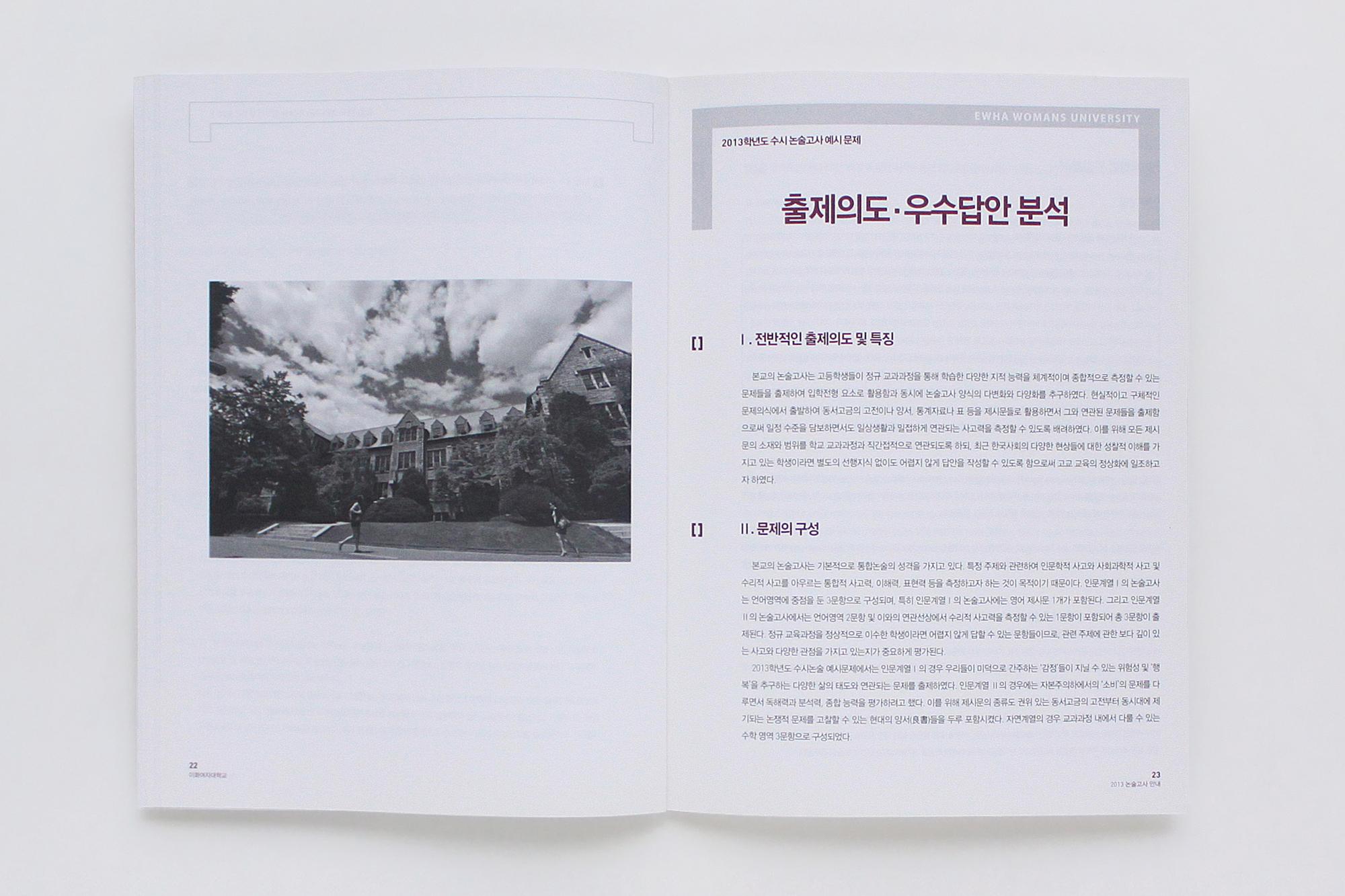 2013-이화논술고사안내 (5)