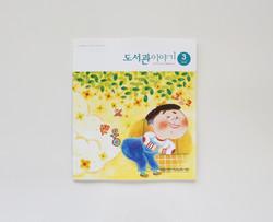 2012-도서관이야기 (2)