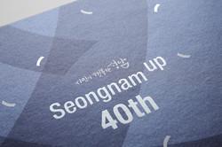 2014-성남시청 (6)