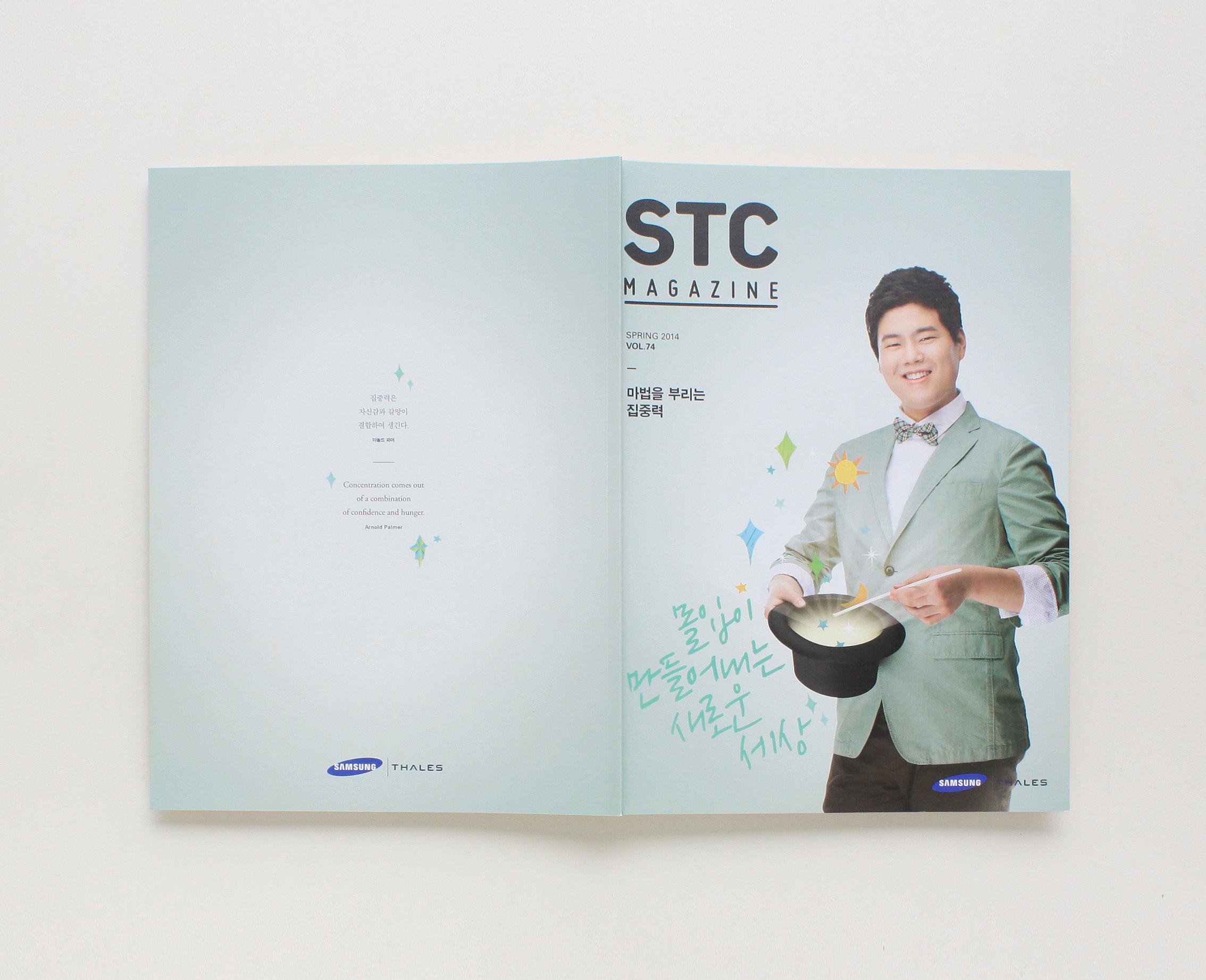 2014-STC매거진 8