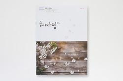 2014-헤아림서울숲 (1)