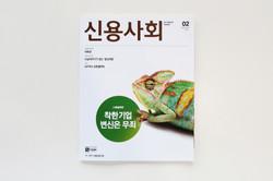 2014-신용사회 (5)