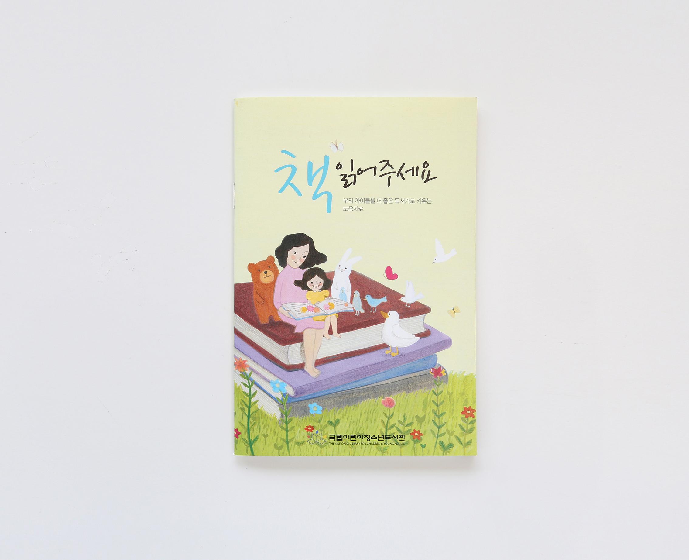 2011-책읽어주세요 (1)
