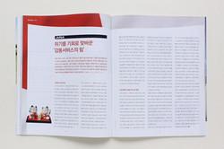 2013-신용사회 (8)