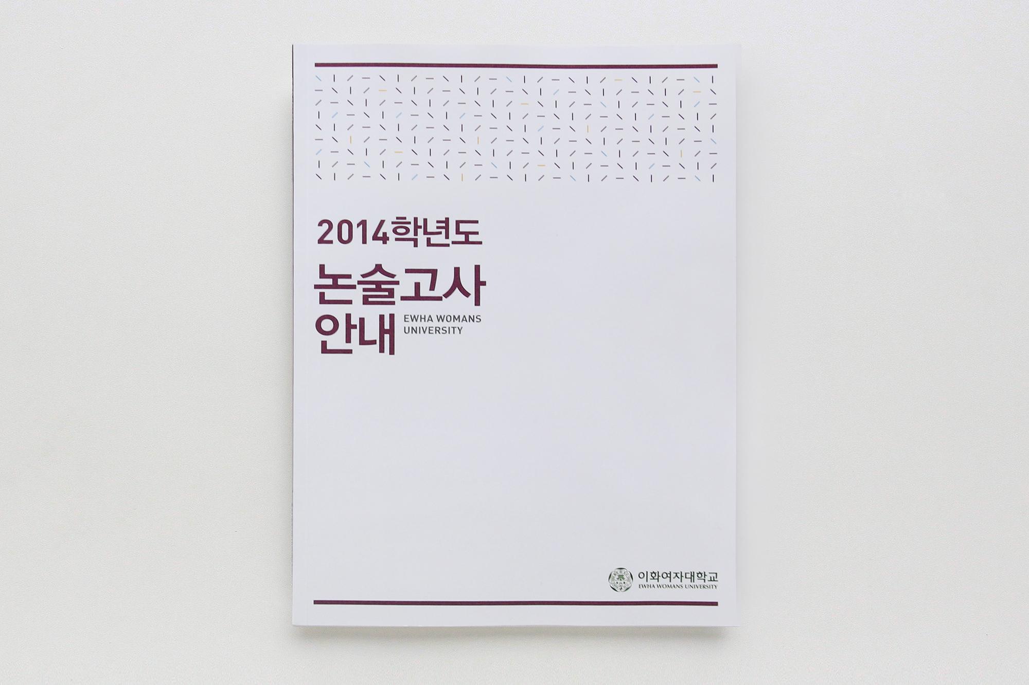 2014-이대논술고사안내 (2)