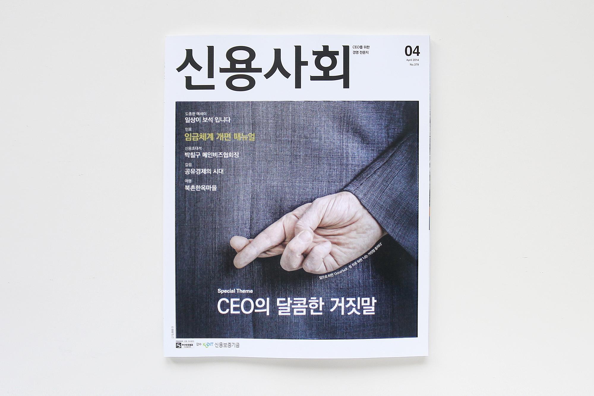 2014-신용사회 (1)