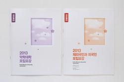 2013-이화재외국민약학대학요강 (3)