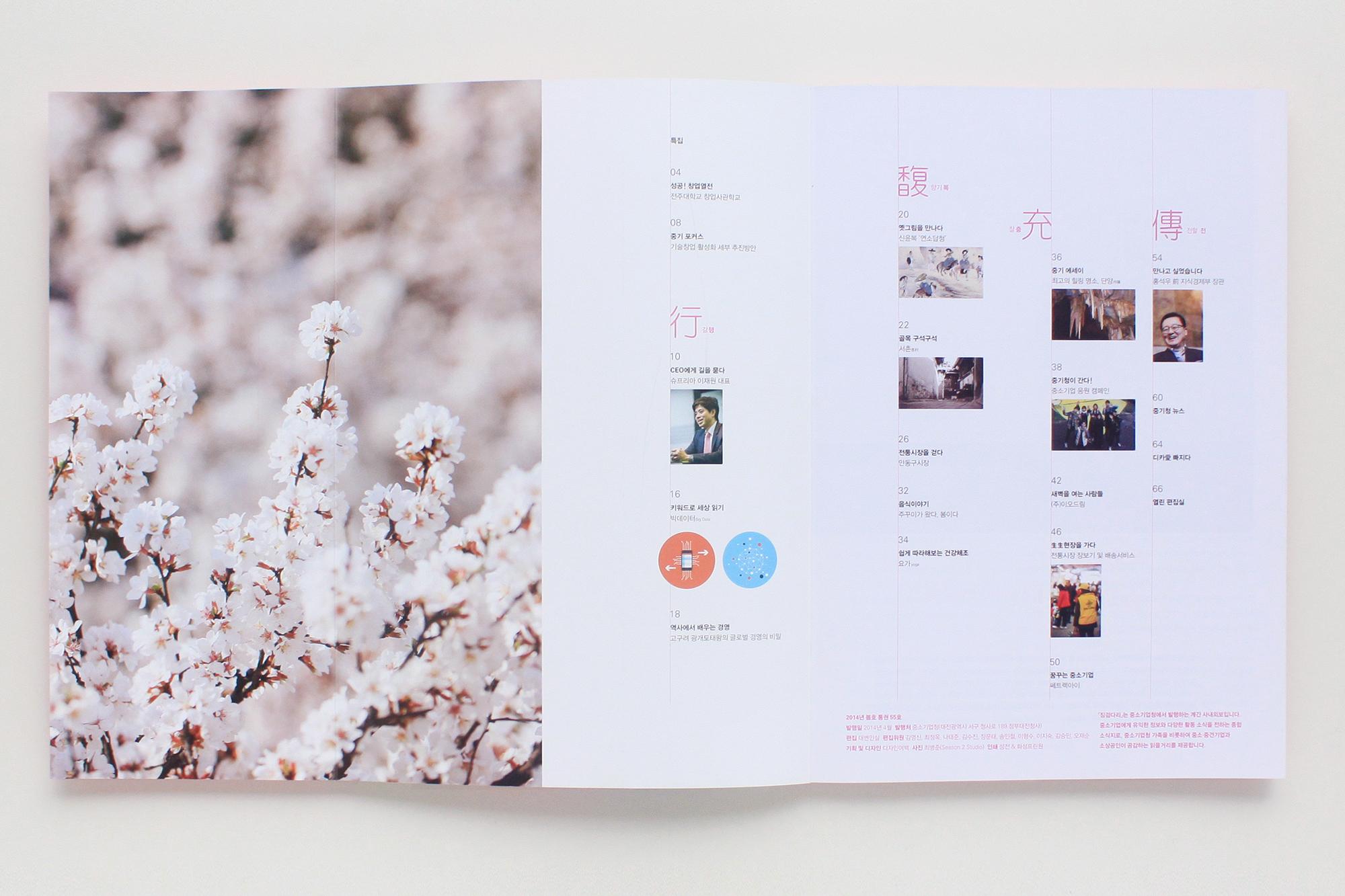2014-징검다리 (2)