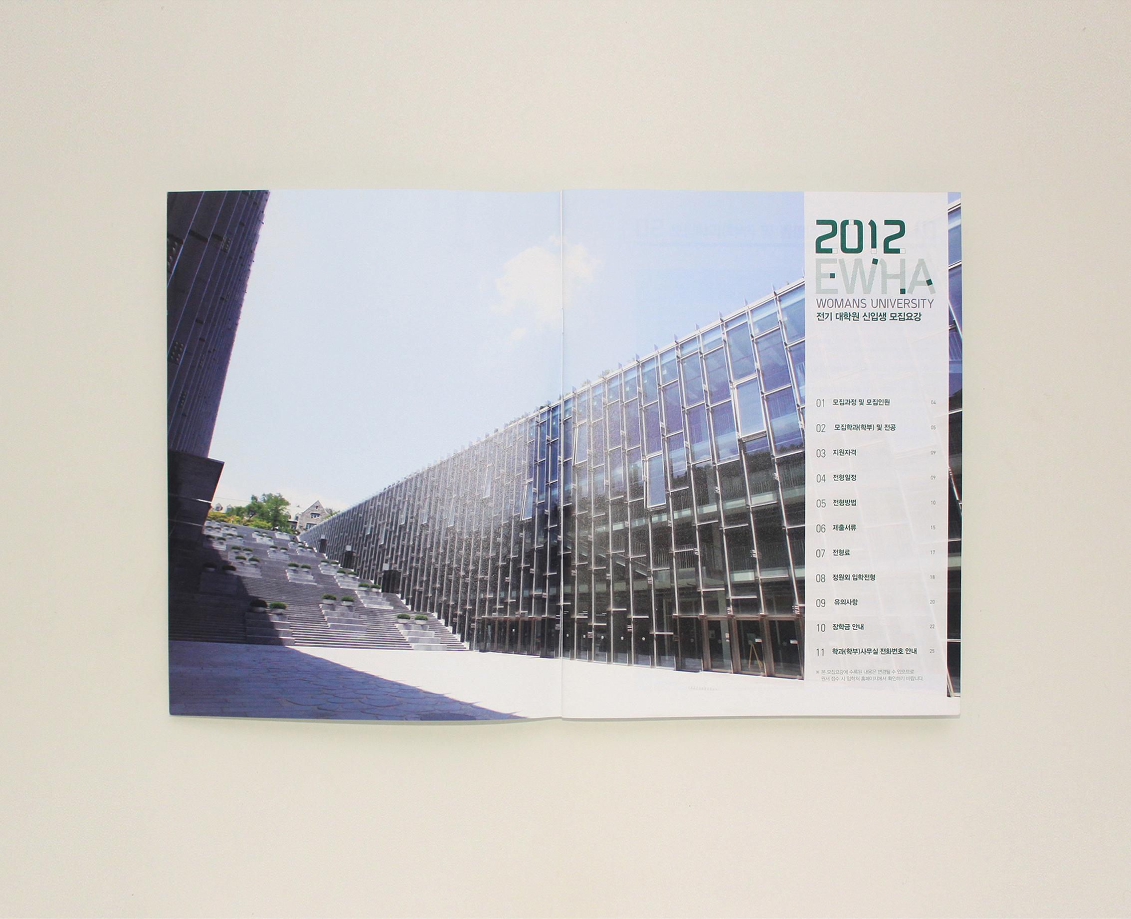 2012-전기후기요강 (5)