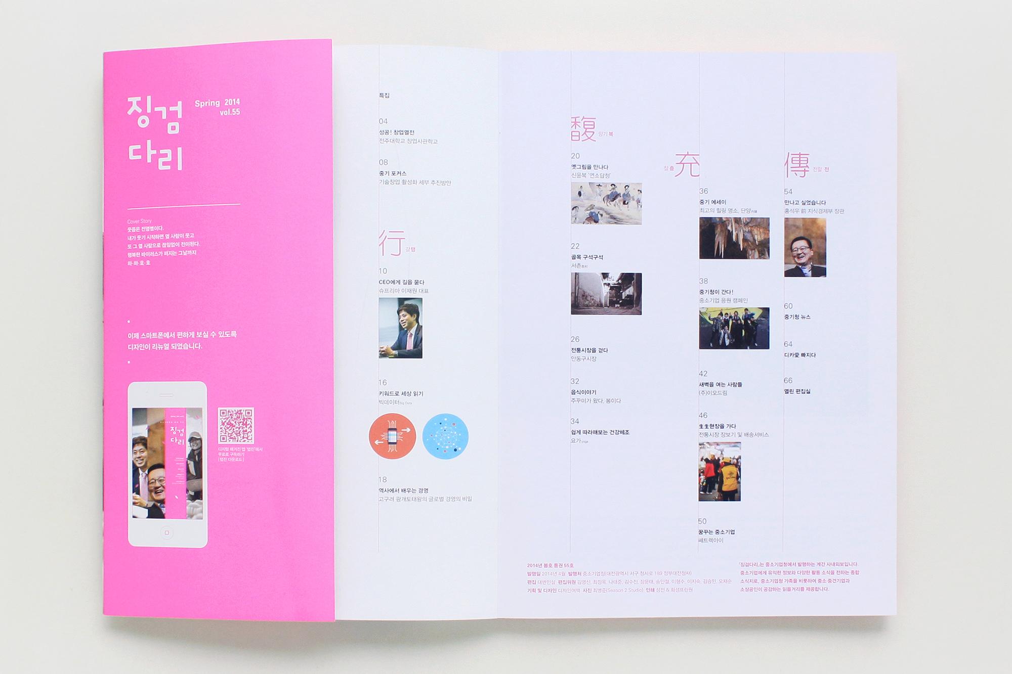 2014-징검다리 (3)