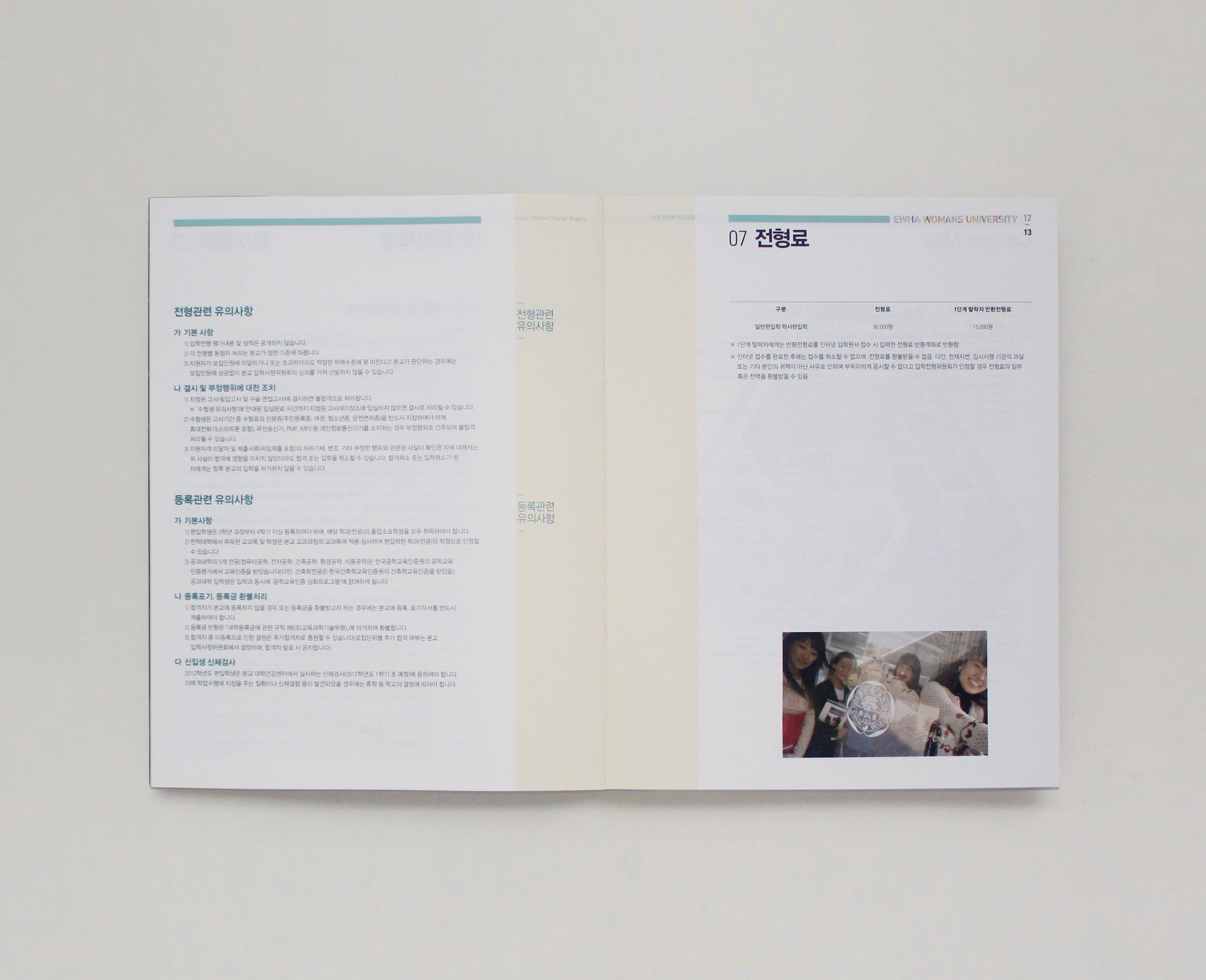 2012-이대약학편입학요강 (8)