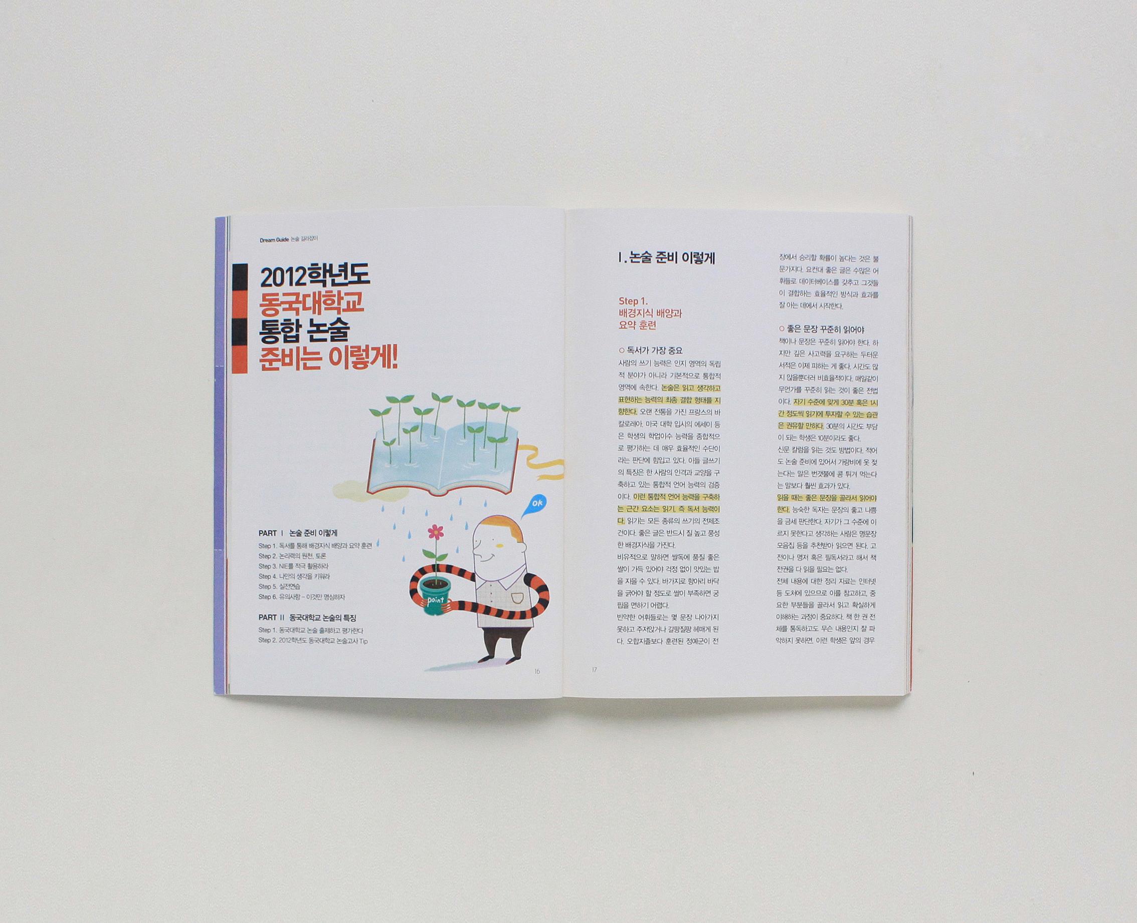 2011-동국상상 (9)