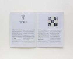 2011-동국리더스매거진 vol 8 (2)