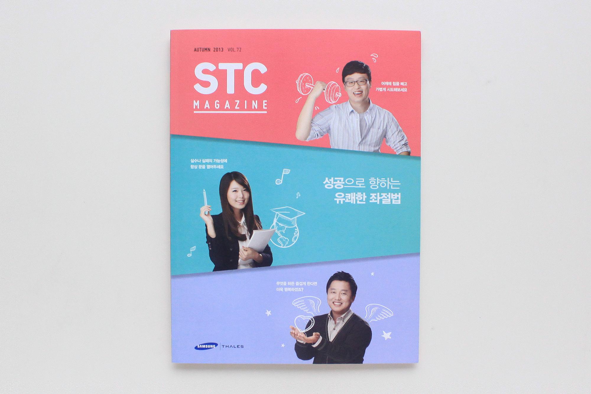 2013-STC매거진 (1)