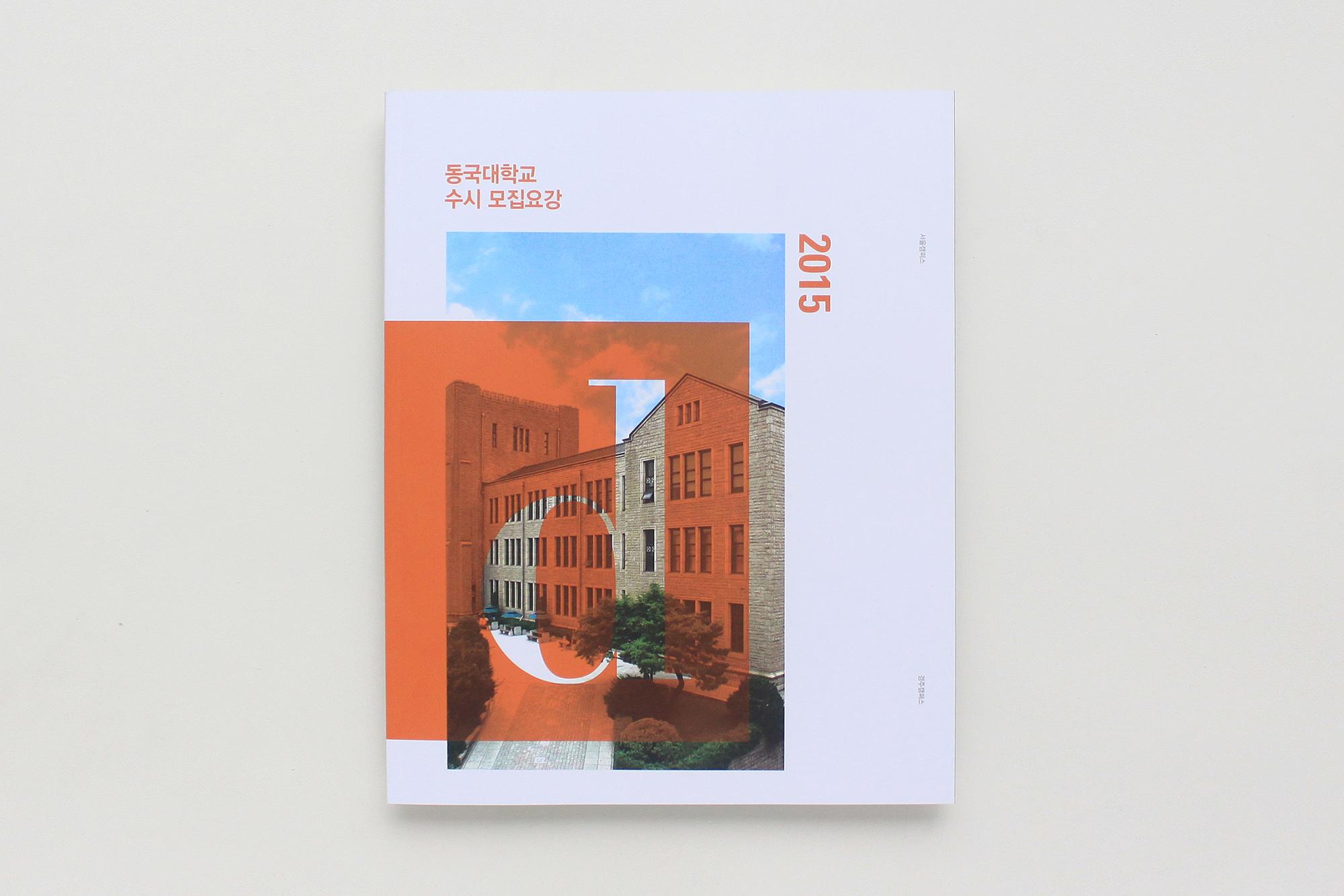 2014-동국수시요강 1