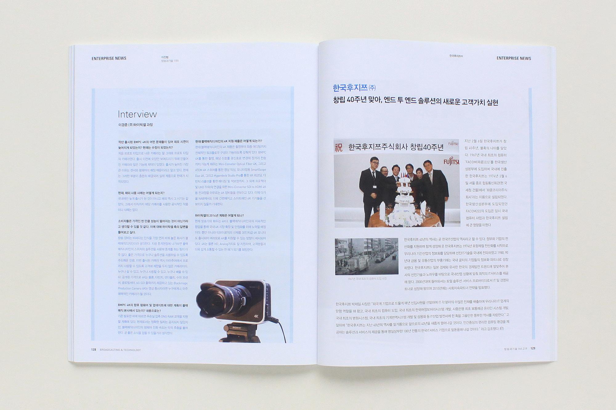 2014-방송기술 (7)