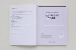 2014-이대논술고사안내 (5)