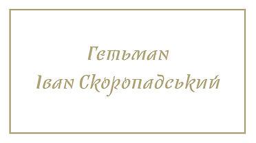 Skoropadskyi_text.jpg