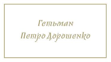 Doroshenko_text.jpg