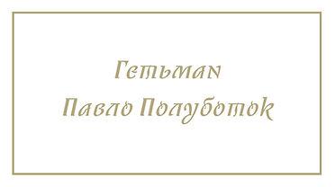 Polubotok_text.jpg