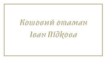 Pidkova_text.jpg
