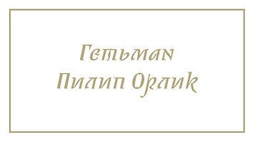 Orlyk_ukr.jpg