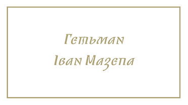 Masepa_text.jpg