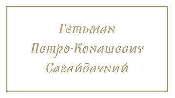 Sahaidachnyi_text.jpg