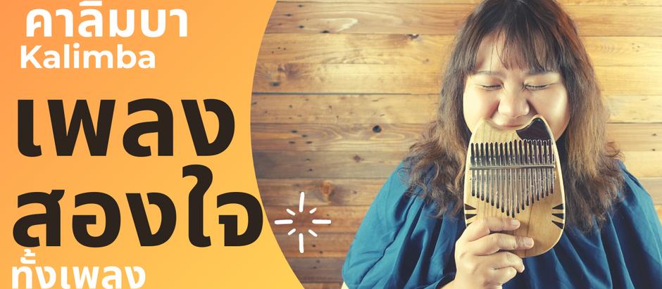 สอนวิธีเล่นคาลิมบา Kalimba เพลง สองใจ ง่ายๆ ใน 10 นาที