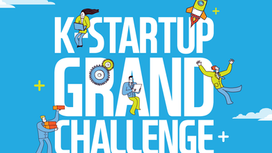 [Request for Proposal] '2021 K-Startup Grand Challenge' Proposal Submission [마감]