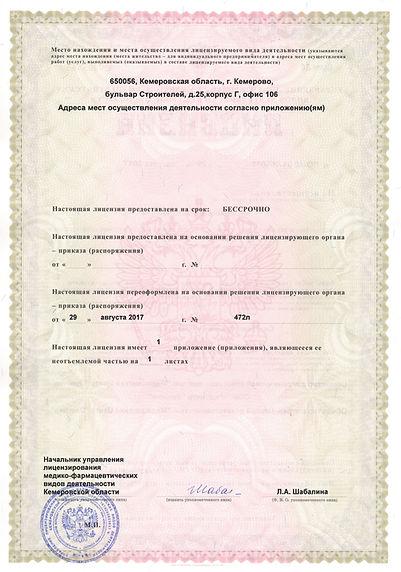 лицензия 29.08.2017-2.JPG