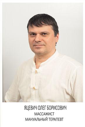 8131_1 Яцевич Олег Борисович.jpg