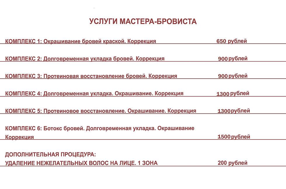 ПРАЙС БРОВИ.jpg