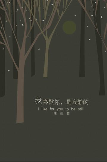 我喜欢你是寂静的               海报-01.jpg