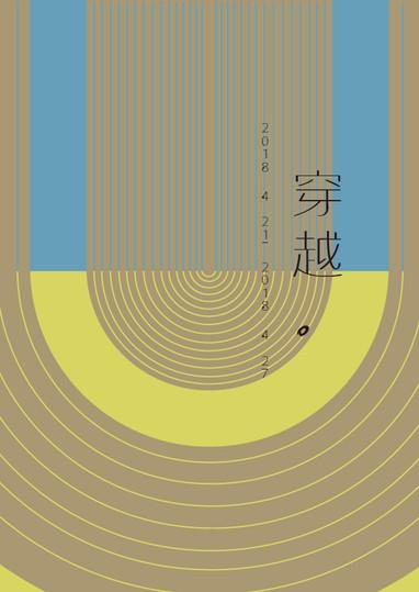 15261053-陈薇艺 海报3.jpg