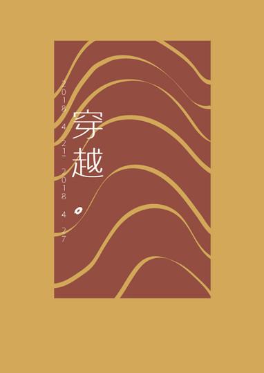 15261053-陈薇艺 海报1.jpg